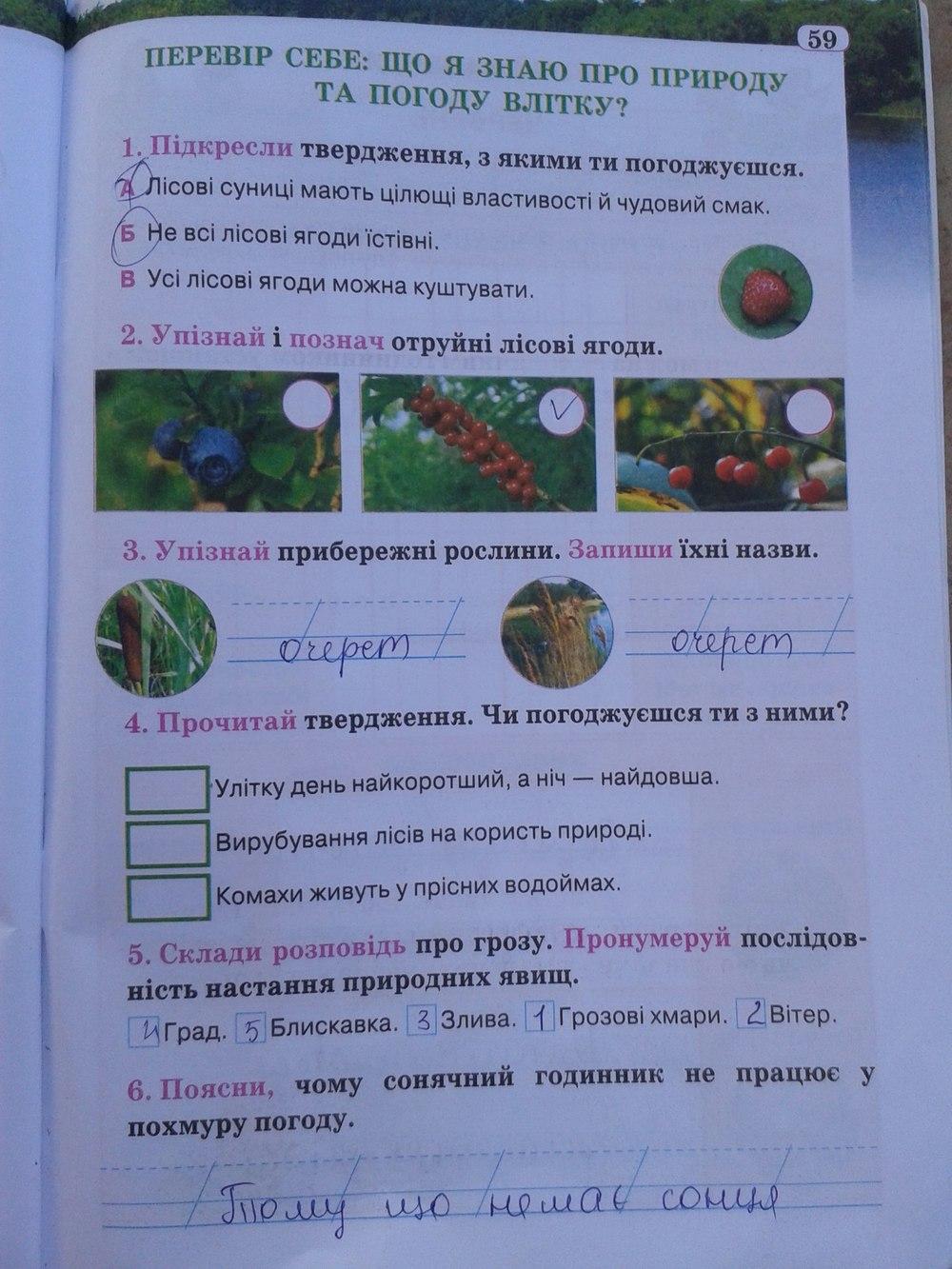 ГДЗ відповіді робочий зошит по биологии 2 класс И. Грущинська. Задание: стр. 59