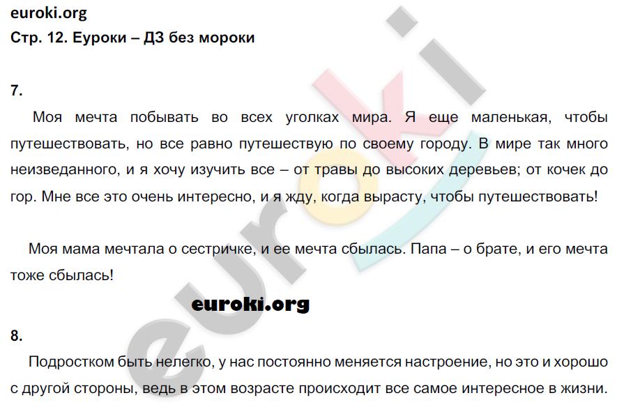 ГДЗ по обществознанию 5 класс рабочая тетрадь Иванова, Хотеенкова. Задание: стр. 12