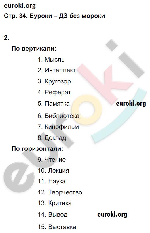 ГДЗ по обществознанию 5 класс рабочая тетрадь Иванова, Хотеенкова. Задание: стр. 34