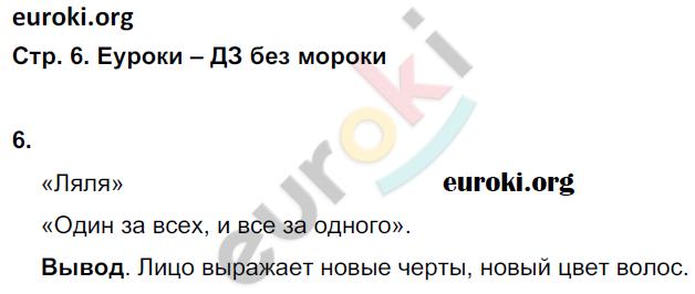ГДЗ по обществознанию 5 класс рабочая тетрадь Иванова, Хотеенкова. Задание: стр. 6