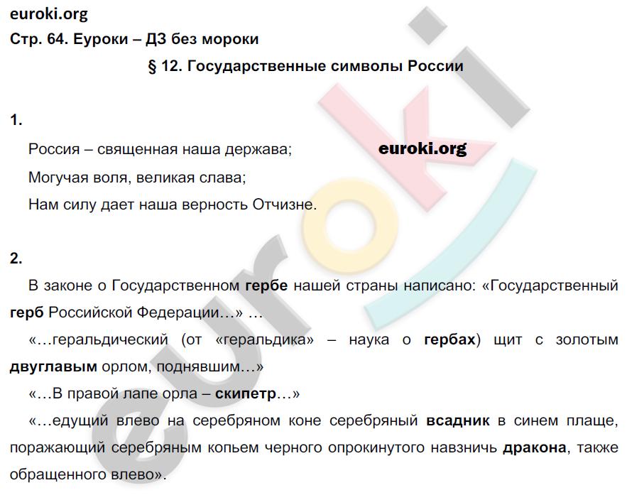 ГДЗ по обществознанию 5 класс рабочая тетрадь Иванова, Хотеенкова. Задание: стр. 64