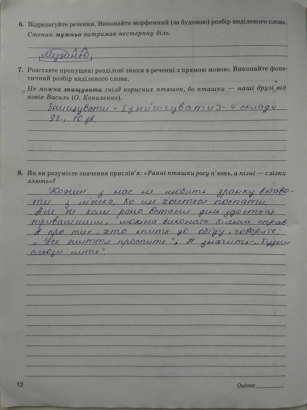 ГДЗ відповіді робочий зошит по рiдна/укр. мова 5 класс С.Р. Молочко. Задание: стр. 12