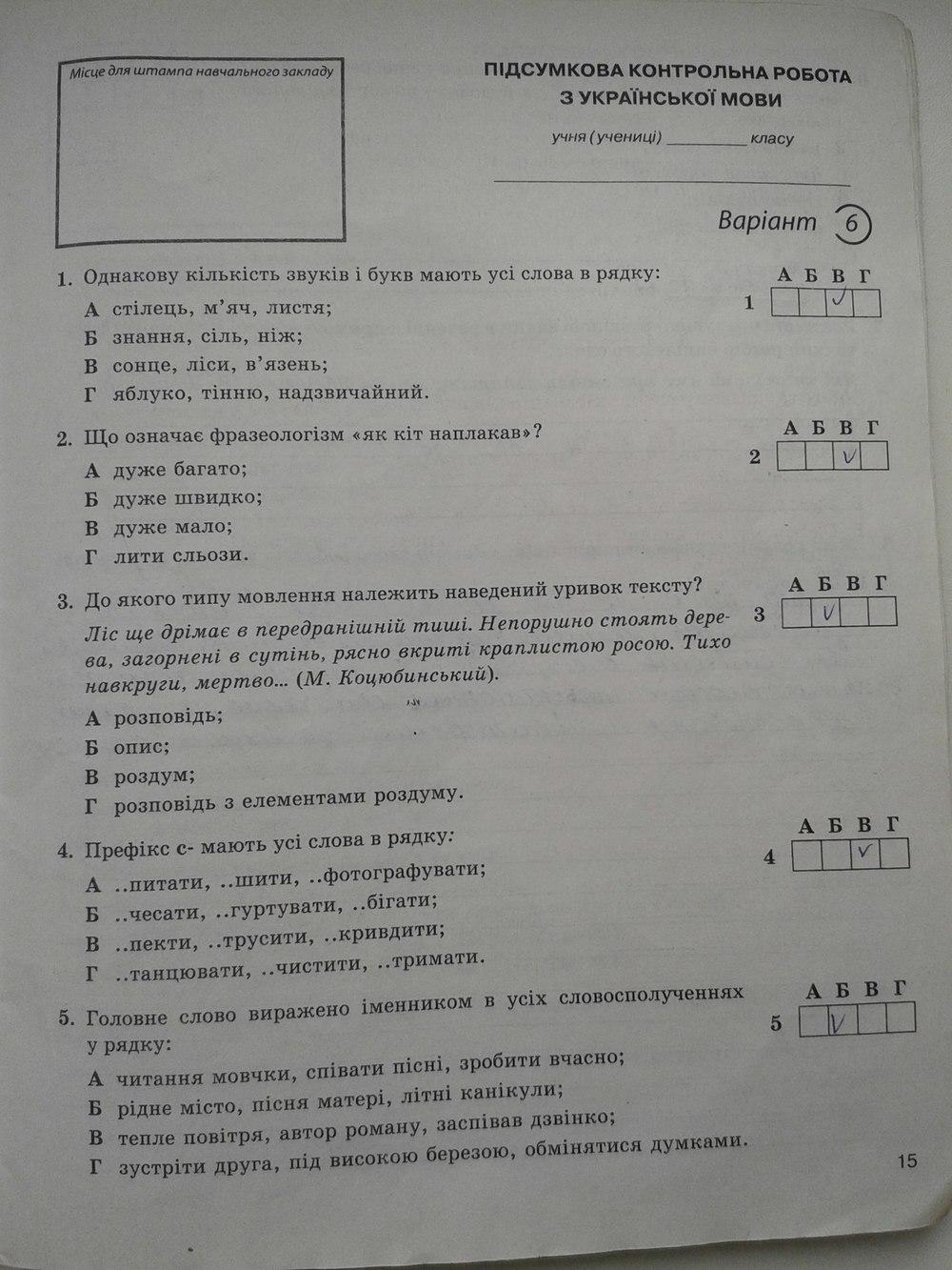 ГДЗ відповіді робочий зошит по рiдна/укр. мова 5 класс С.Р. Молочко. Задание: стр. 15