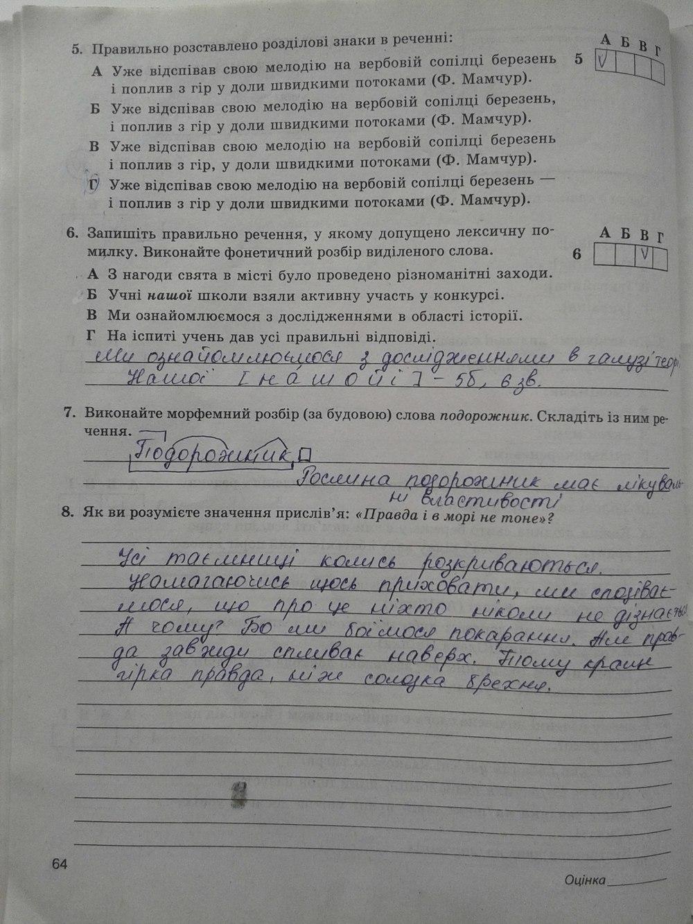 ГДЗ відповіді робочий зошит по рiдна/укр. мова 5 класс С.Р. Молочко. Задание: стр. 64
