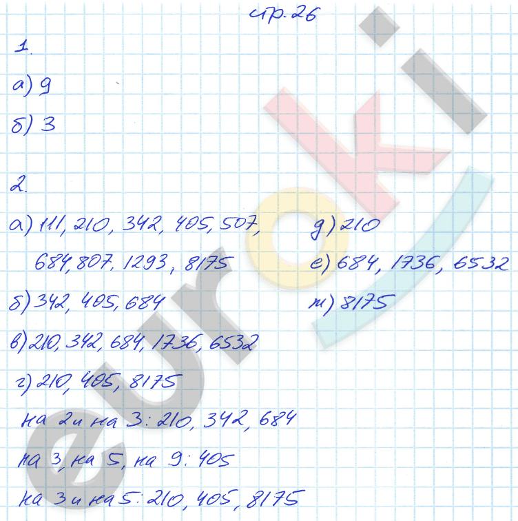 ГДЗ по математике 6 класс рабочая тетрадь Ерина. К учебнику Зубаревой, Мордковича Часть 1, 2. Задание: стр. 26