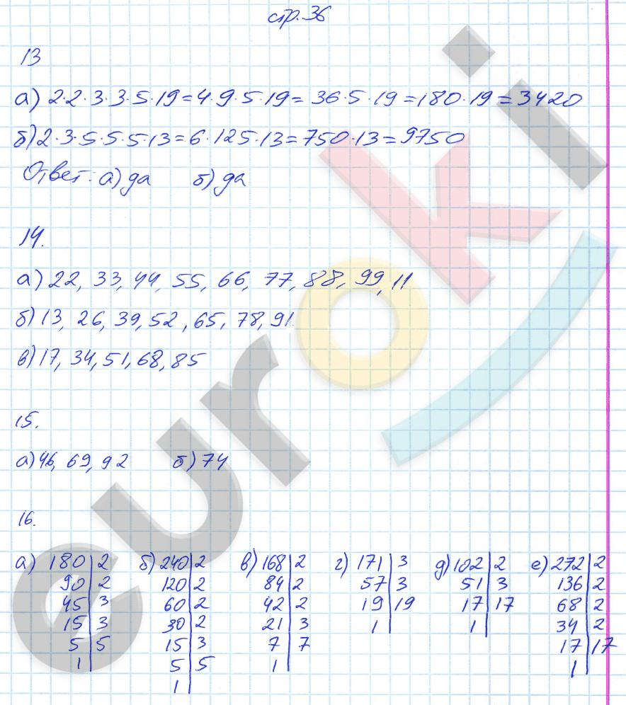 ГДЗ по математике 6 класс рабочая тетрадь Ерина. К учебнику Зубаревой, Мордковича Часть 1, 2. Задание: стр. 36