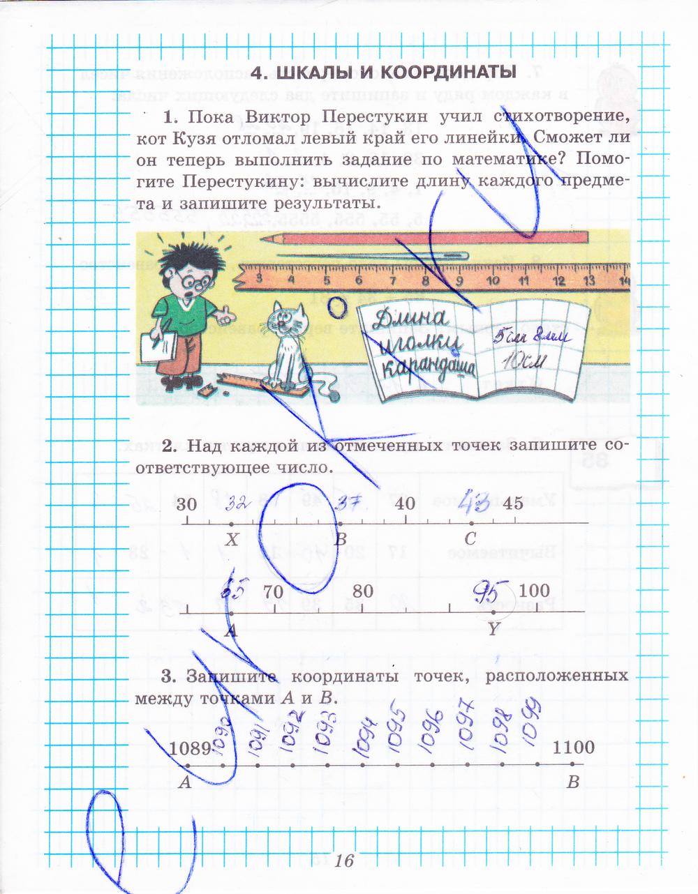 ГДЗ по математике 5 класс рабочая тетрадь Рудницкая Часть 1, 2. Задание: стр. 16