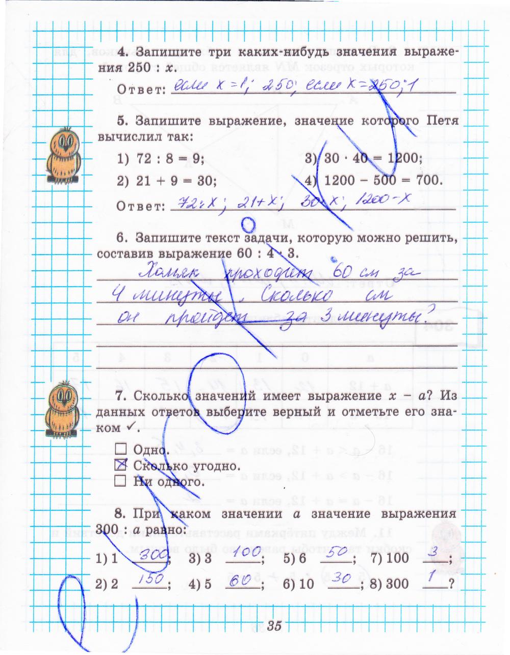 ГДЗ по математике 5 класс рабочая тетрадь Рудницкая Часть 1, 2. Задание: стр. 35