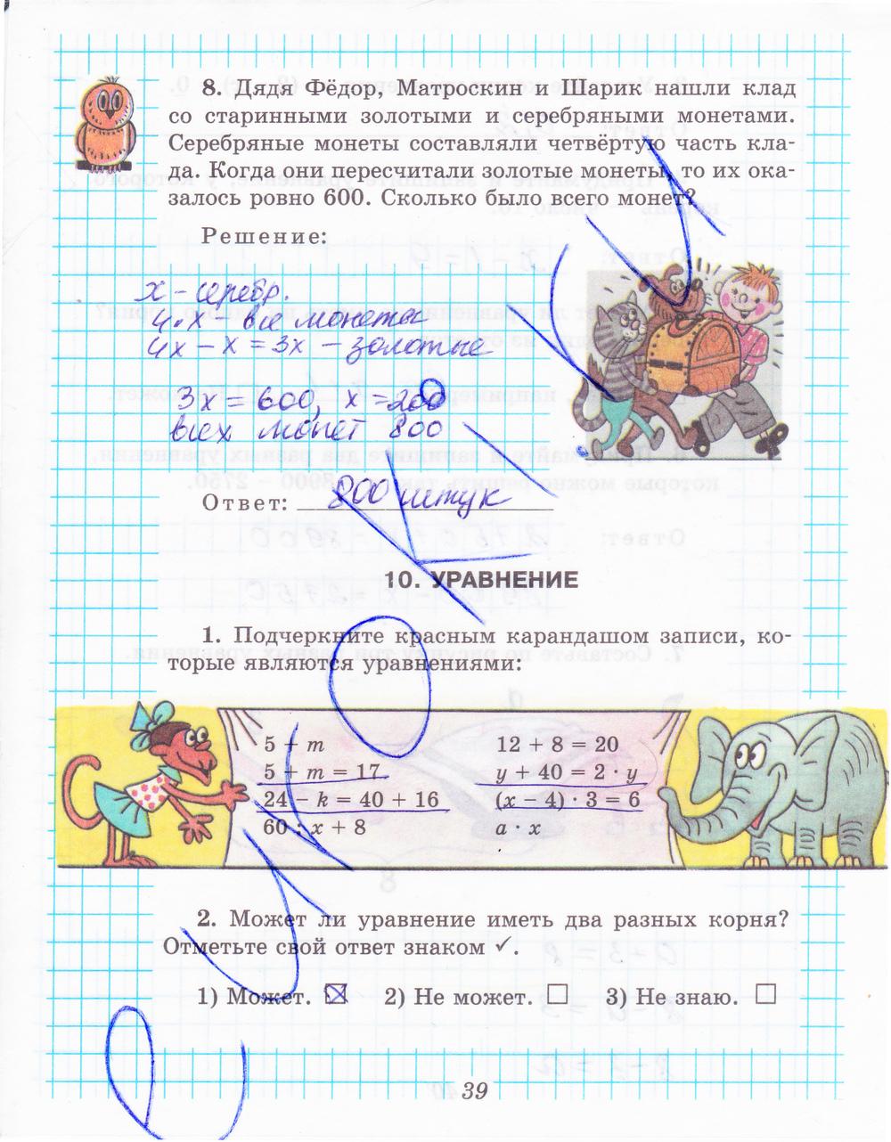 ГДЗ по математике 5 класс рабочая тетрадь Рудницкая Часть 1, 2. Задание: стр. 39