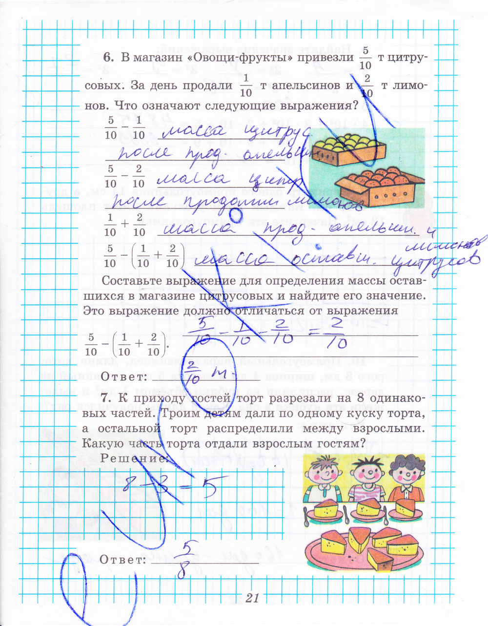 ГДЗ по математике 5 класс рабочая тетрадь Рудницкая Часть 1, 2. Задание: стр. 21