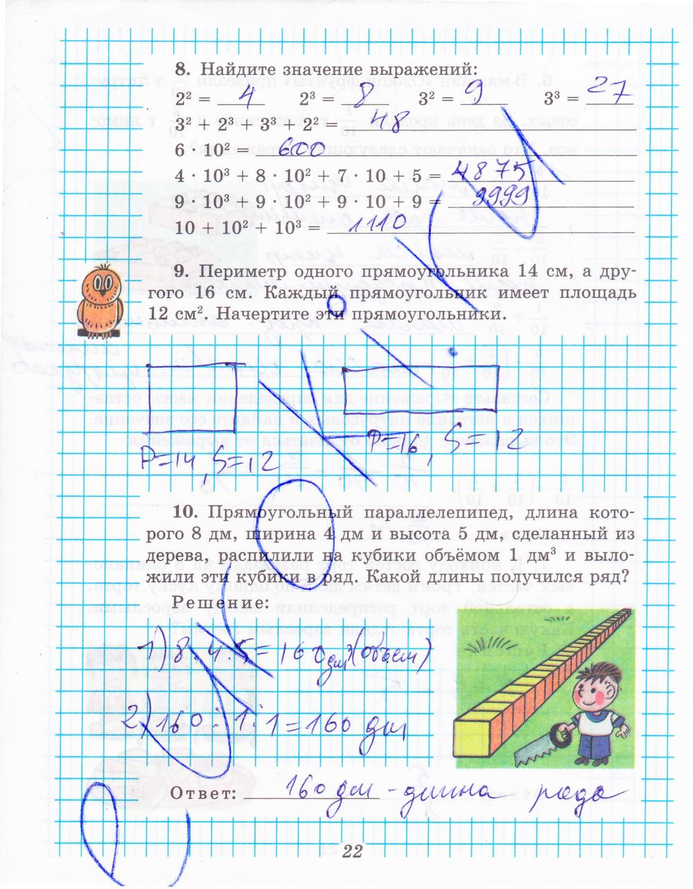 ГДЗ по математике 5 класс рабочая тетрадь Рудницкая Часть 1, 2. Задание: стр. 22