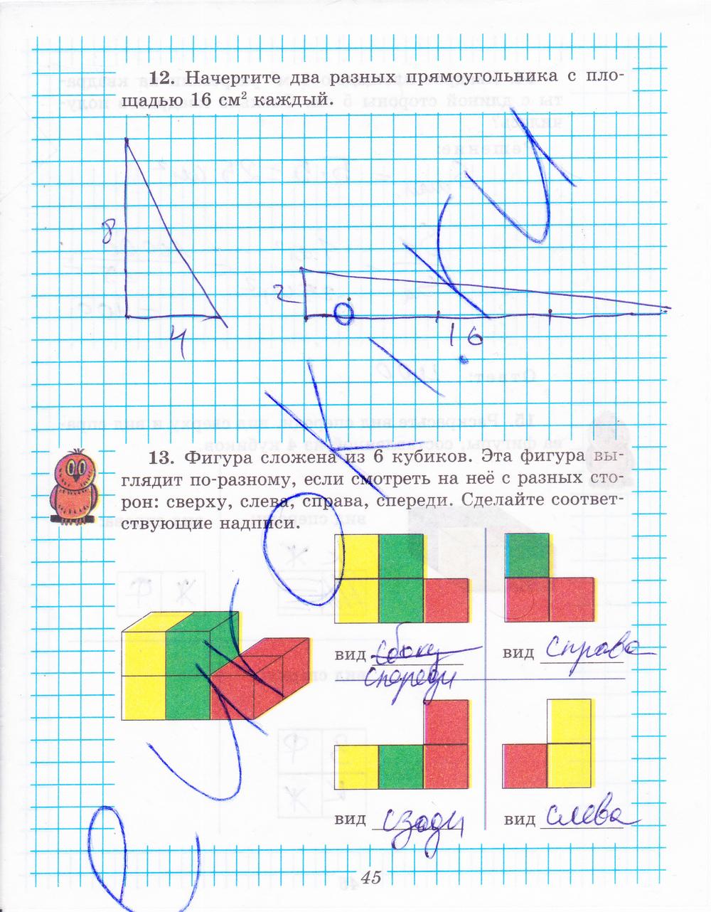 ГДЗ по математике 5 класс рабочая тетрадь Рудницкая Часть 1, 2. Задание: стр. 45