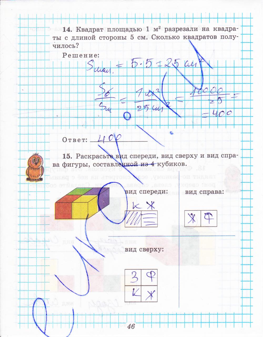 ГДЗ по математике 5 класс рабочая тетрадь Рудницкая Часть 1, 2. Задание: стр. 46