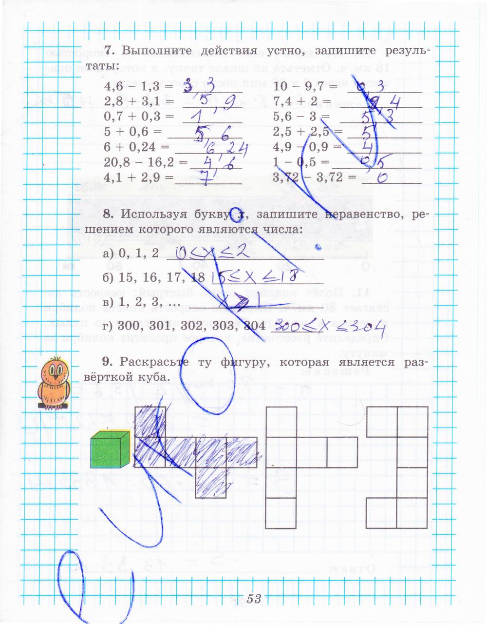 ГДЗ по математике 5 класс рабочая тетрадь Рудницкая Часть 1, 2. Задание: стр. 53