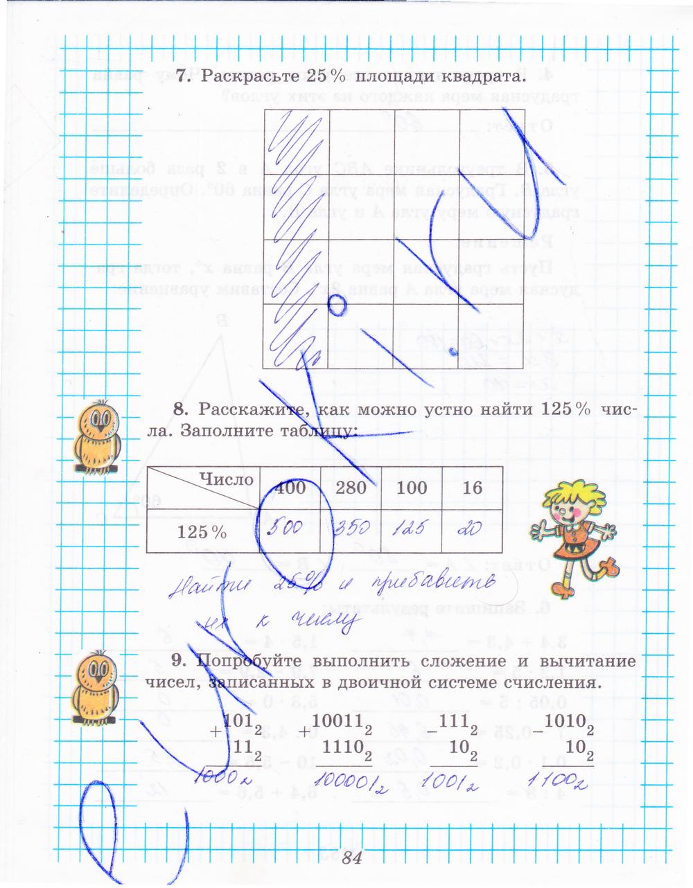 ГДЗ по математике 5 класс рабочая тетрадь Рудницкая Часть 1, 2. Задание: стр. 84