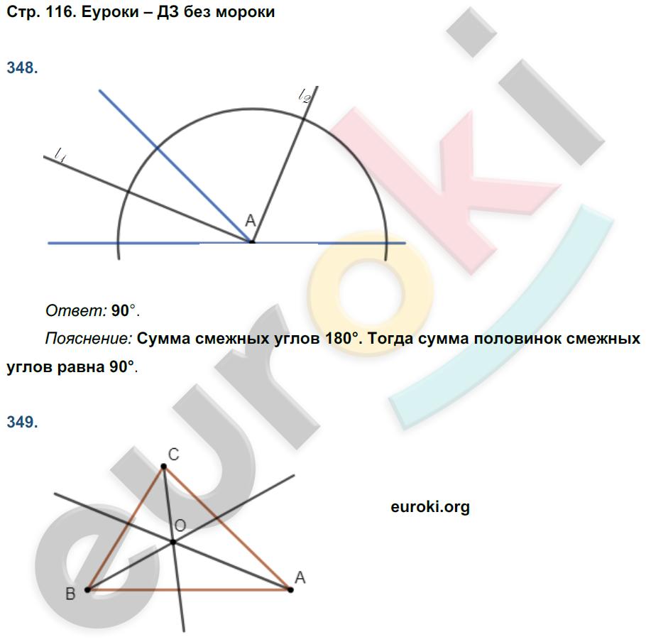 ГДЗ по геометрии 7 класс рабочая тетрадь Дудницын. Задание: стр. 116