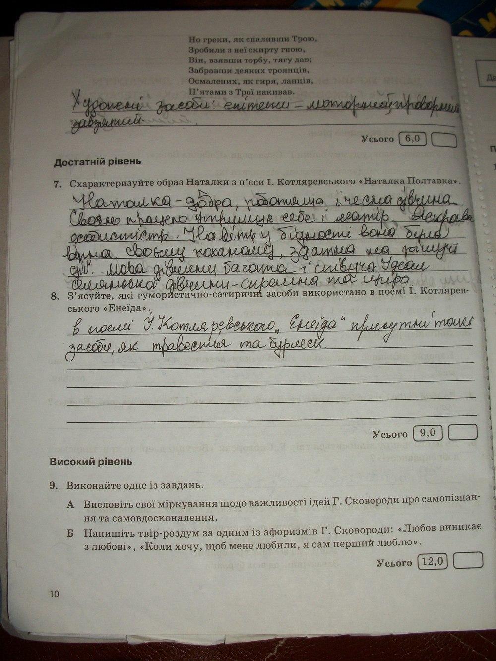 ГДЗ відповіді робочий зошит по литературе 9 класс В.В. Паращич. Задание: стр. 10