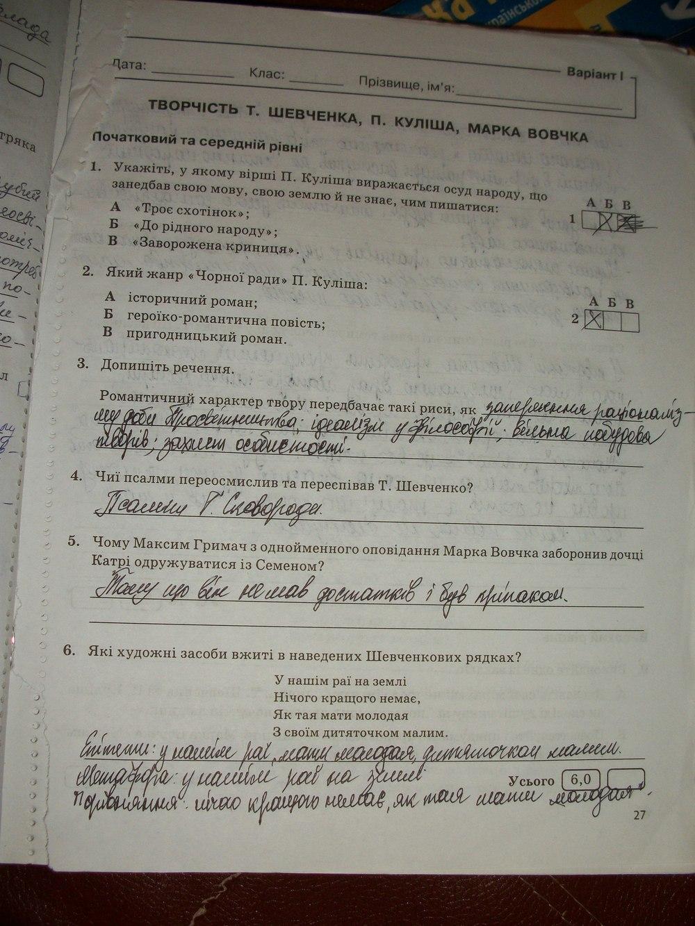 ГДЗ відповіді робочий зошит по литературе 9 класс В.В. Паращич. Задание: стр. 27