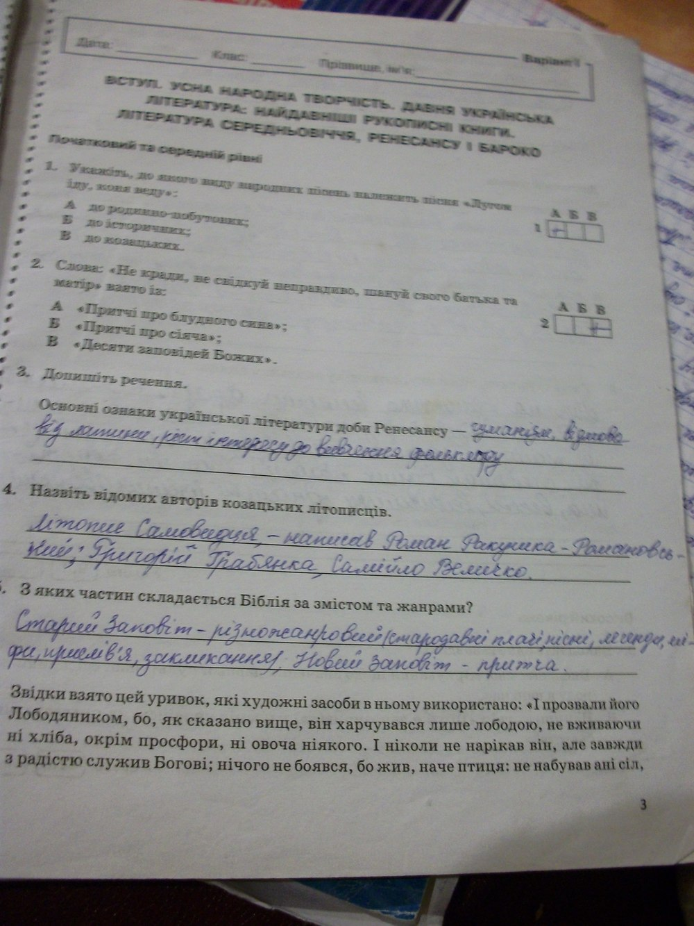 ГДЗ відповіді робочий зошит по литературе 9 класс В.В. Паращич. Задание: стр. 3