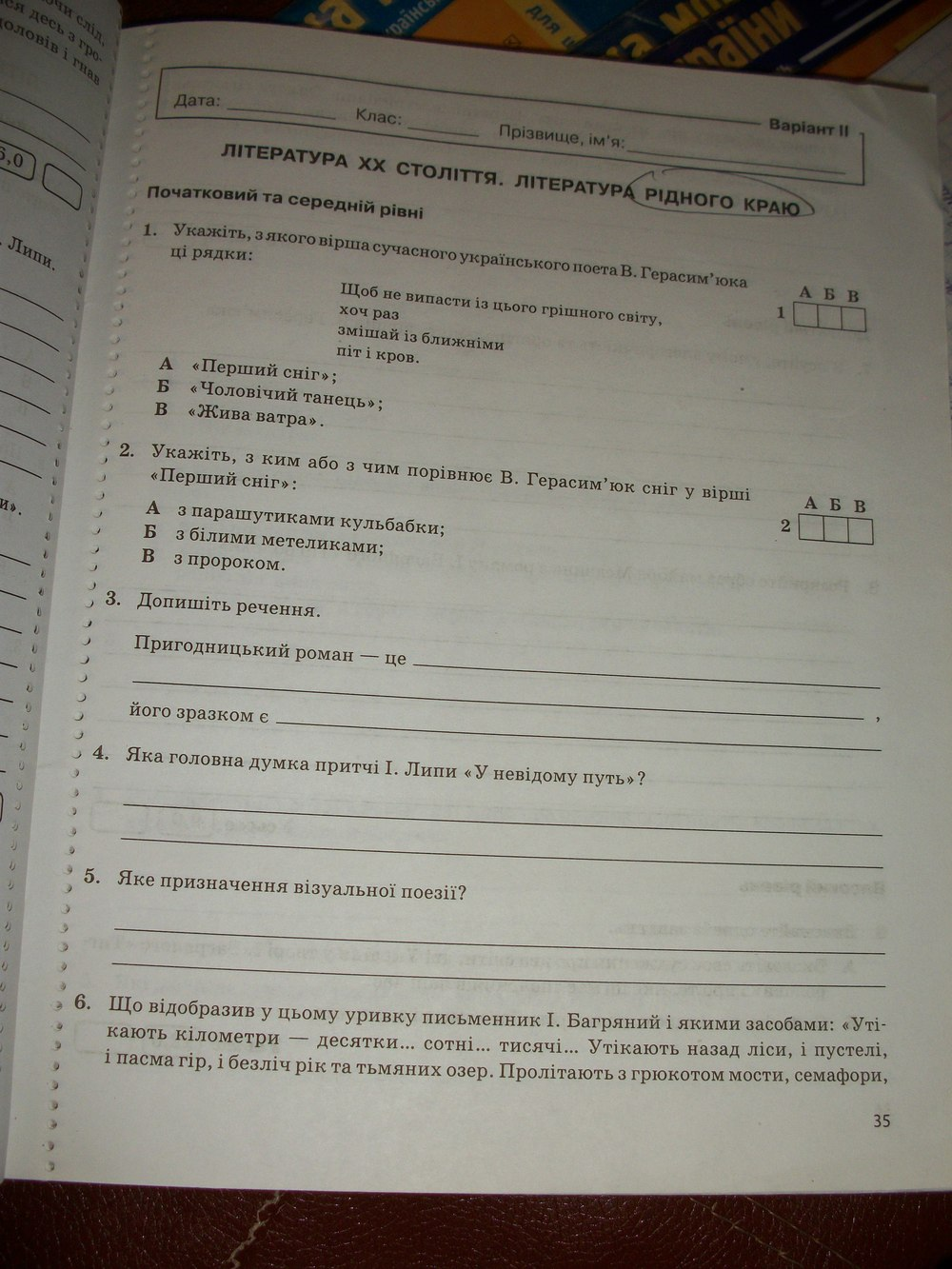 ГДЗ відповіді робочий зошит по литературе 9 класс В.В. Паращич. Задание: стр. 35