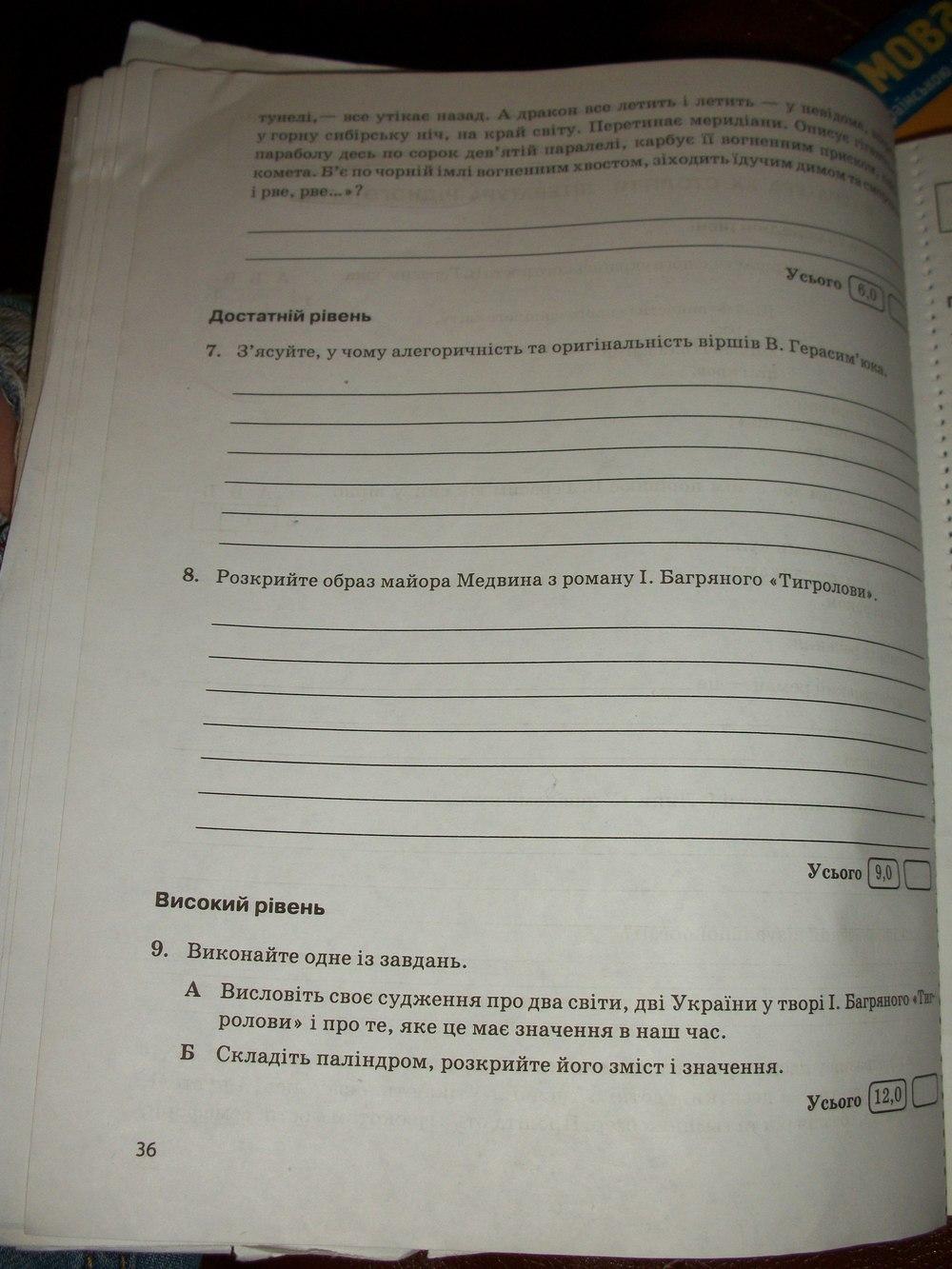 ГДЗ відповіді робочий зошит по литературе 9 класс В.В. Паращич. Задание: стр. 36
