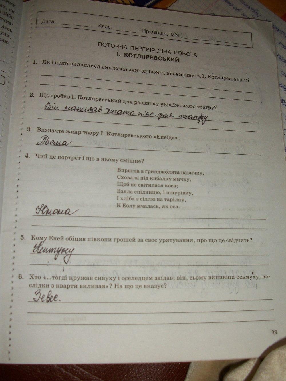 ГДЗ відповіді робочий зошит по литературе 9 класс В.В. Паращич. Задание: стр. 39