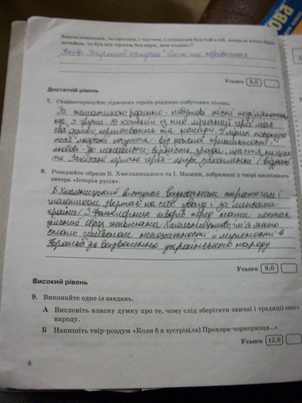 ГДЗ відповіді робочий зошит по литературе 9 класс В.В. Паращич. Задание: стр. 6