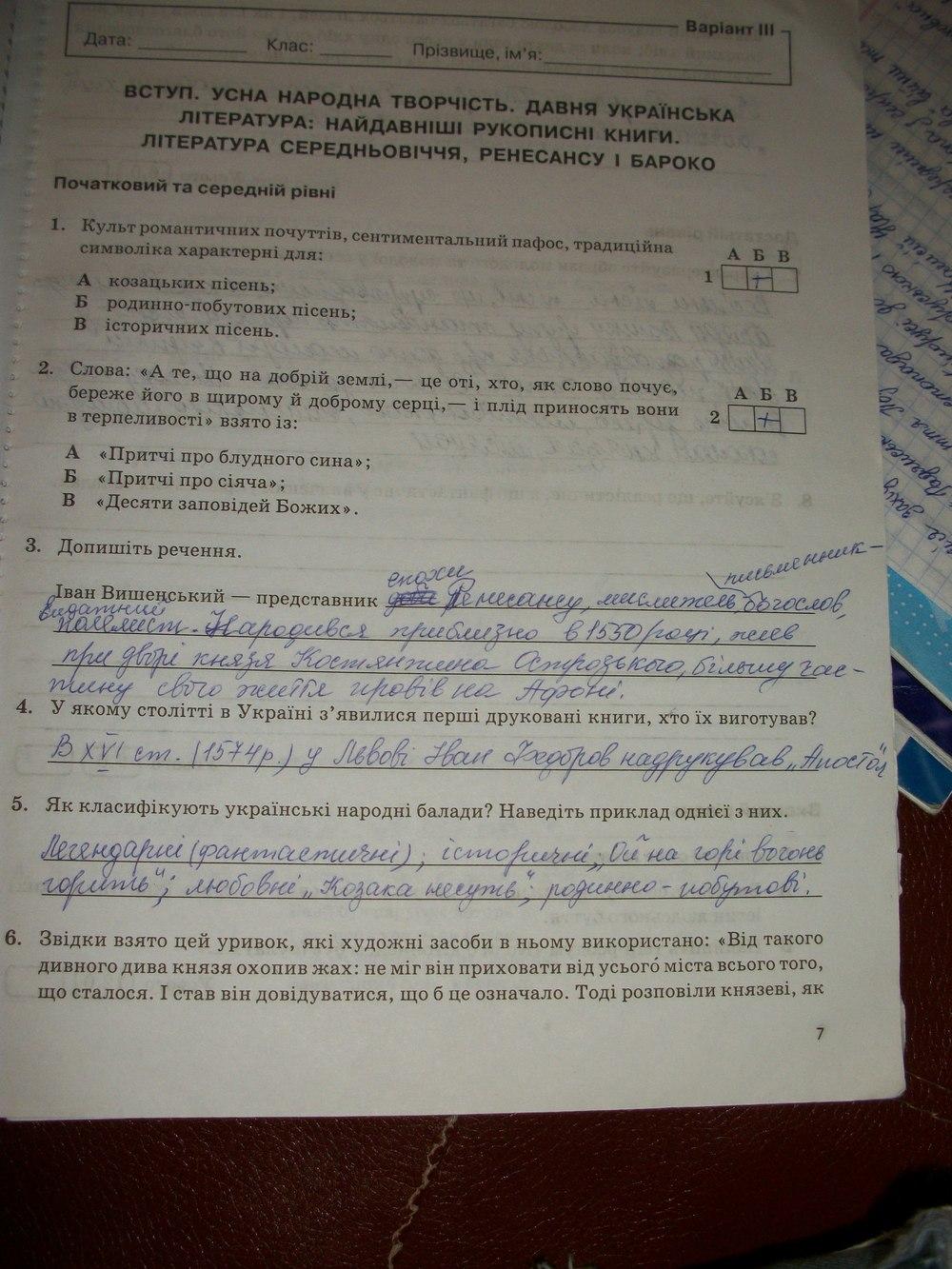 ГДЗ відповіді робочий зошит по литературе 9 класс В.В. Паращич. Задание: стр. 7