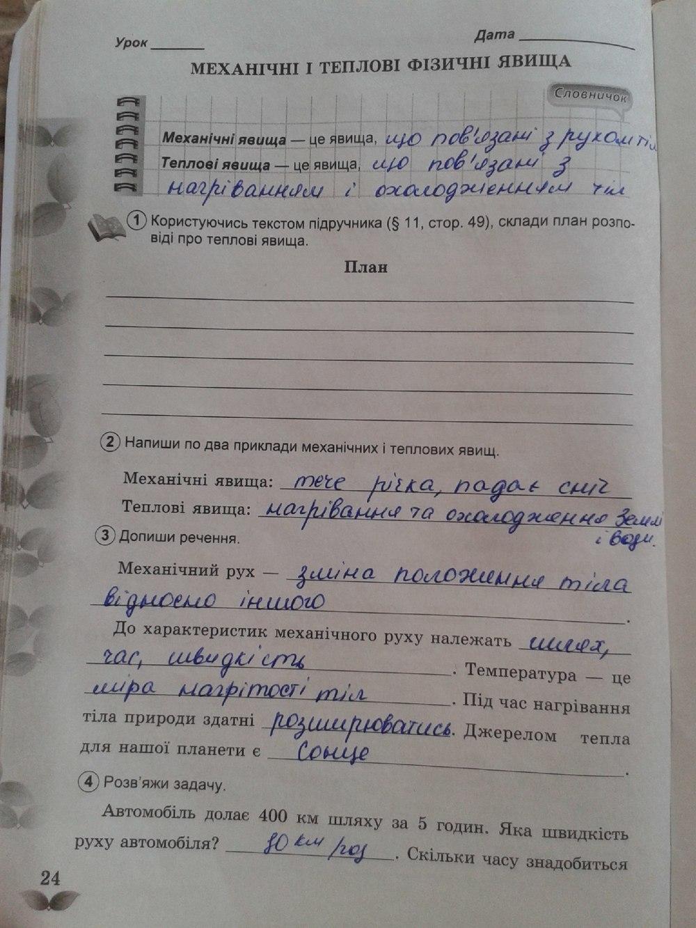 ГДЗ відповіді робочий зошит по биологии 5 класс Коршевнюк Т.В., Ярошенко О.Г.. Задание: стр. 24