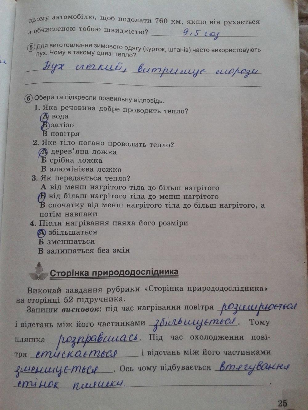 ГДЗ відповіді робочий зошит по биологии 5 класс Коршевнюк Т.В., Ярошенко О.Г.. Задание: стр. 25