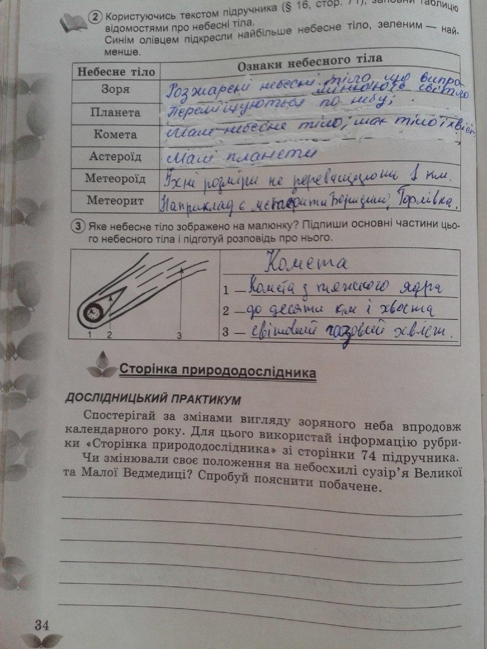 ГДЗ відповіді робочий зошит по биологии 5 класс Коршевнюк Т.В., Ярошенко О.Г.. Задание: стр. 34