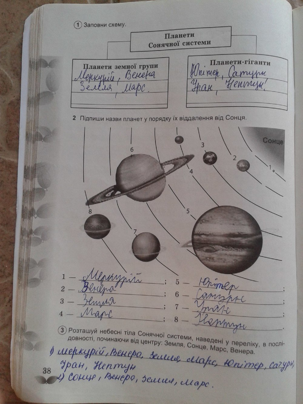 ГДЗ відповіді робочий зошит по биологии 5 класс Коршевнюк Т.В., Ярошенко О.Г.. Задание: стр. 38