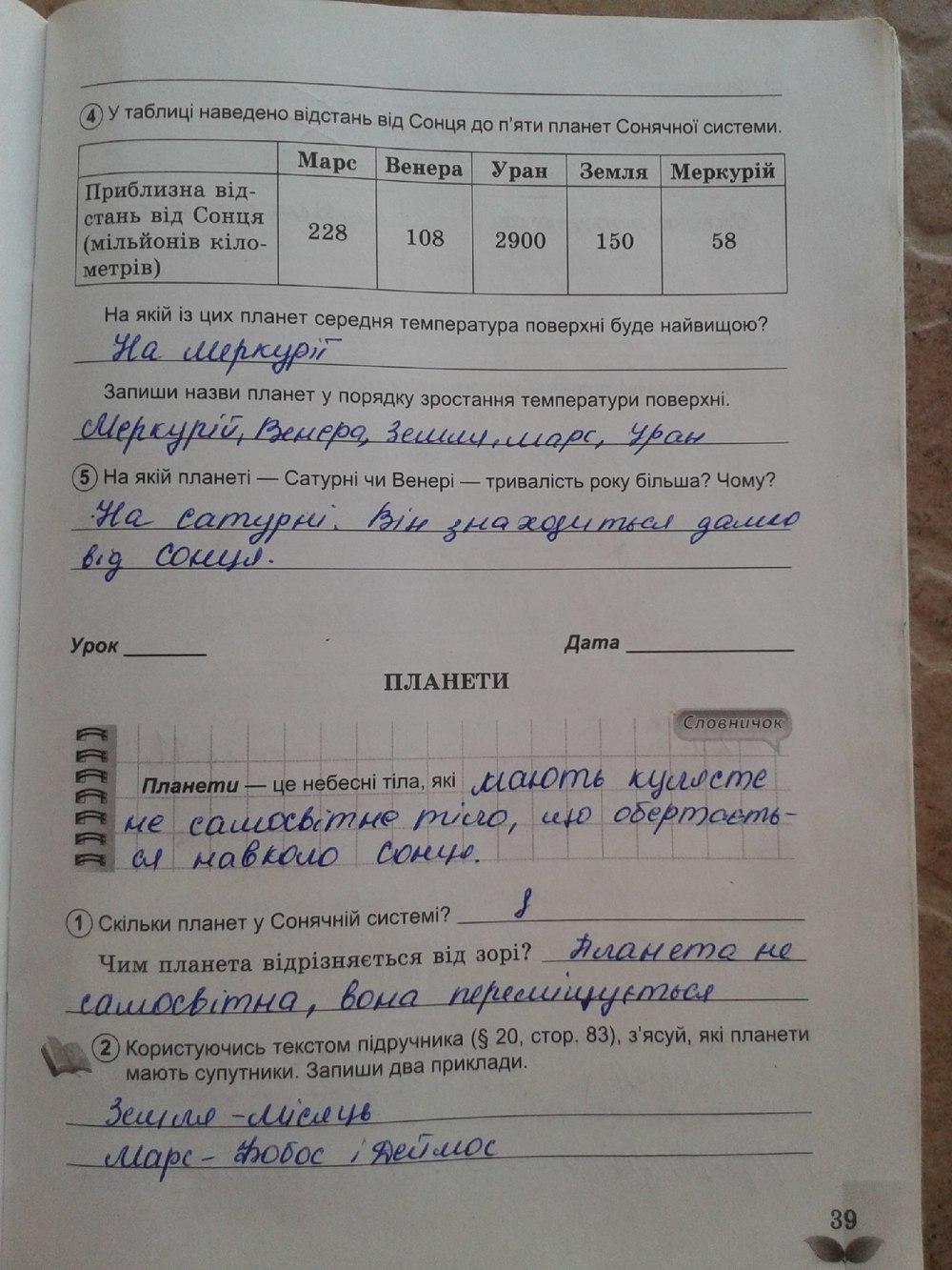 ГДЗ відповіді робочий зошит по биологии 5 класс Коршевнюк Т.В., Ярошенко О.Г.. Задание: стр. 39