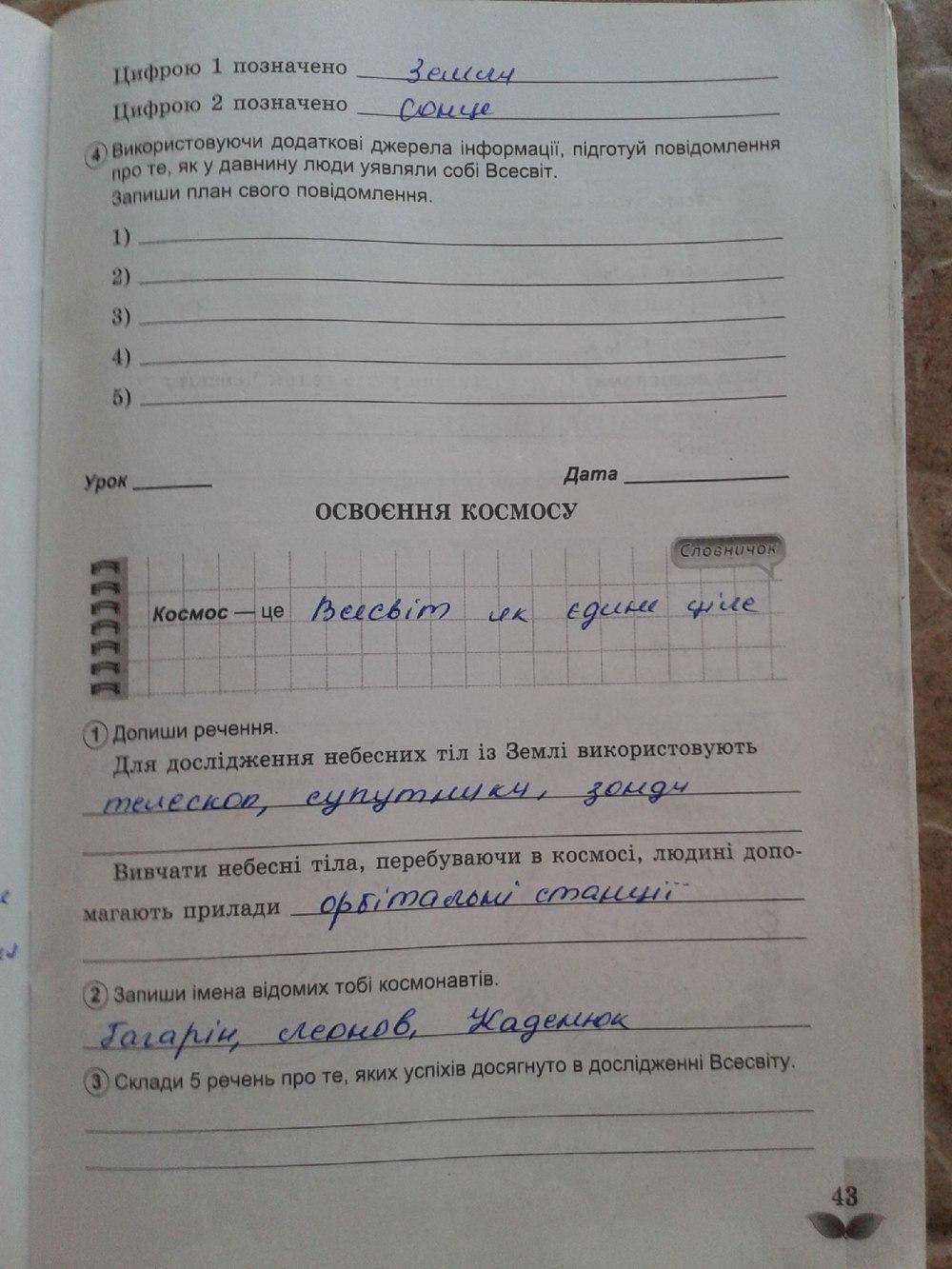 ГДЗ відповіді робочий зошит по биологии 5 класс Коршевнюк Т.В., Ярошенко О.Г.. Задание: стр. 43