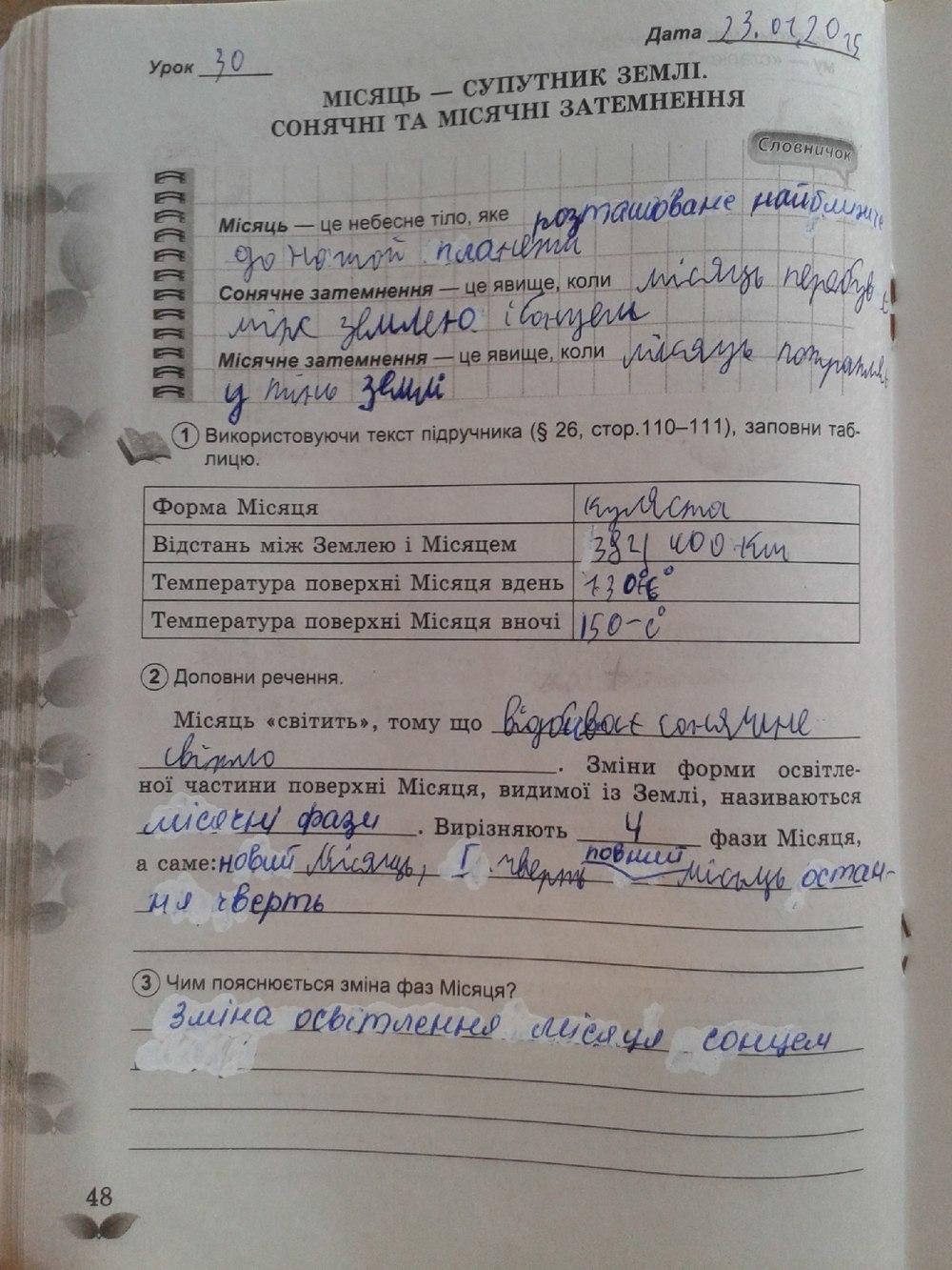 ГДЗ відповіді робочий зошит по биологии 5 класс Коршевнюк Т.В., Ярошенко О.Г.. Задание: стр. 48