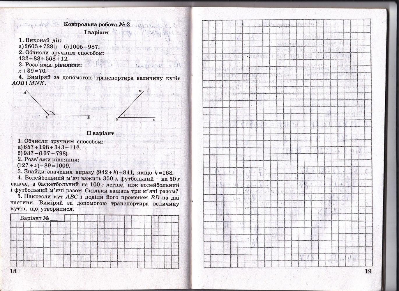 ГДЗ відповіді робочий зошит по математике 5 класс Роєва Т.Г.. Задание: стр. 18-19
