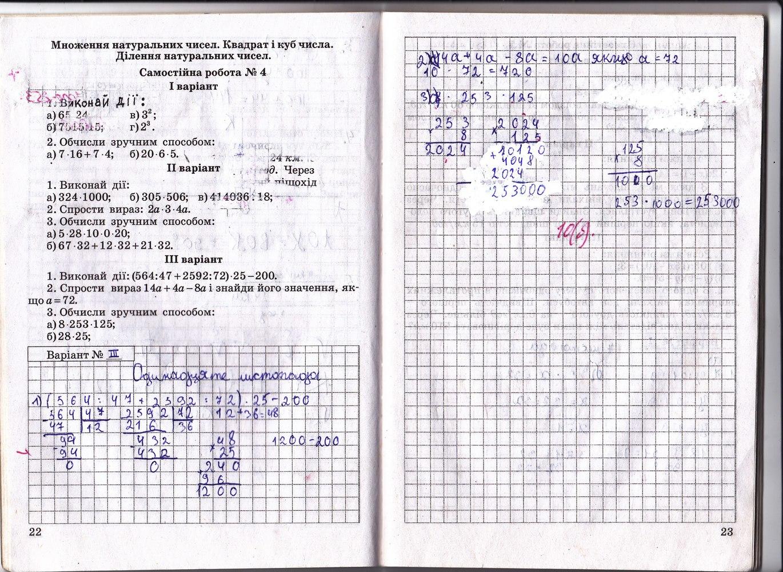 ГДЗ відповіді робочий зошит по математике 5 класс Роєва Т.Г.. Задание: стр. 22-23