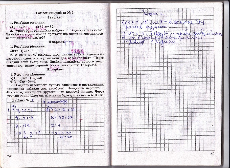 ГДЗ відповіді робочий зошит по математике 5 класс Роєва Т.Г.. Задание: стр. 24-25