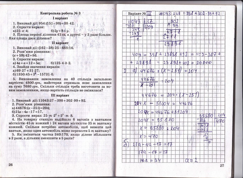 ГДЗ відповіді робочий зошит по математике 5 класс Роєва Т.Г.. Задание: стр. 26-27