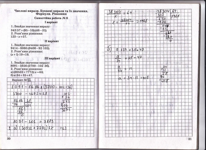 ГДЗ відповіді робочий зошит по математике 5 класс Роєва Т.Г.. Задание: стр. 30-31