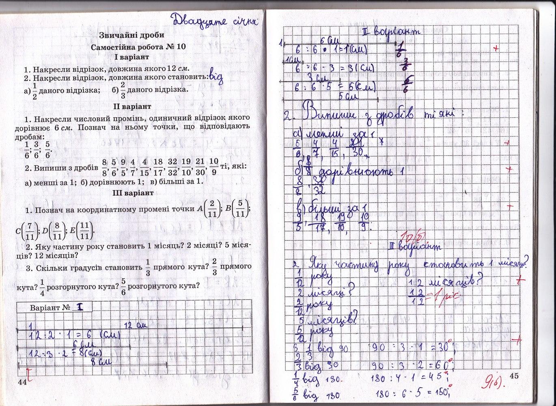 ГДЗ відповіді робочий зошит по математике 5 класс Роєва Т.Г.. Задание: стр. 44-45