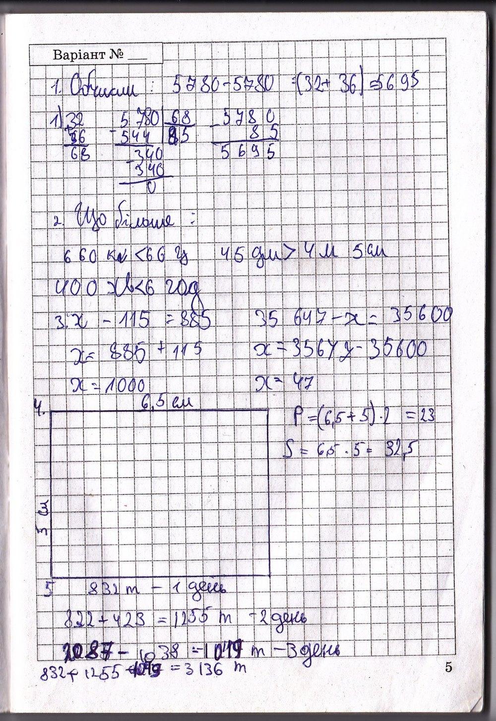 ГДЗ відповіді робочий зошит по математике 5 класс Роєва Т.Г.. Задание: стр. 5