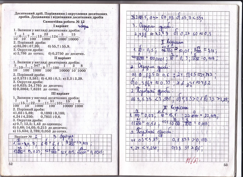 ГДЗ відповіді робочий зошит по математике 5 класс Роєва Т.Г.. Задание: стр. 52-53