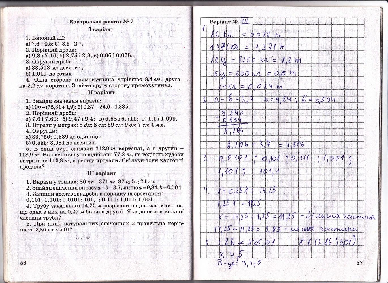 ГДЗ відповіді робочий зошит по математике 5 класс Роєва Т.Г.. Задание: стр. 56-57