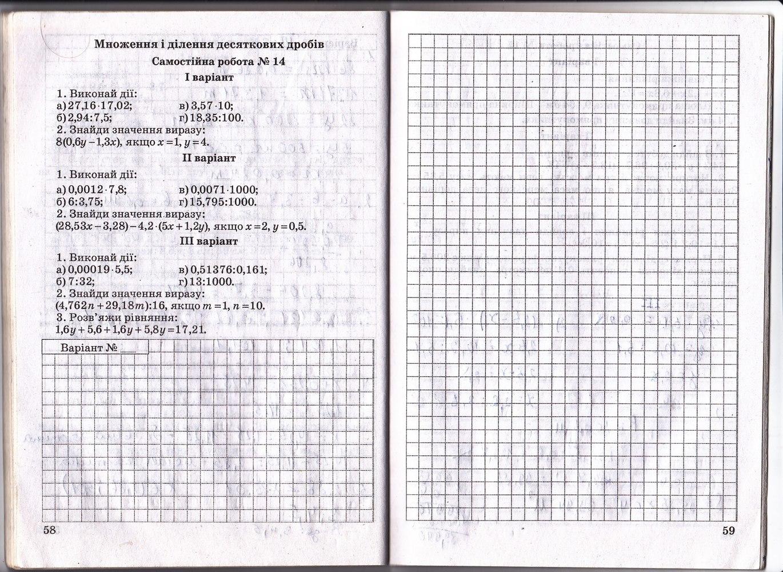 ГДЗ відповіді робочий зошит по математике 5 класс Роєва Т.Г.. Задание: стр. 58-59