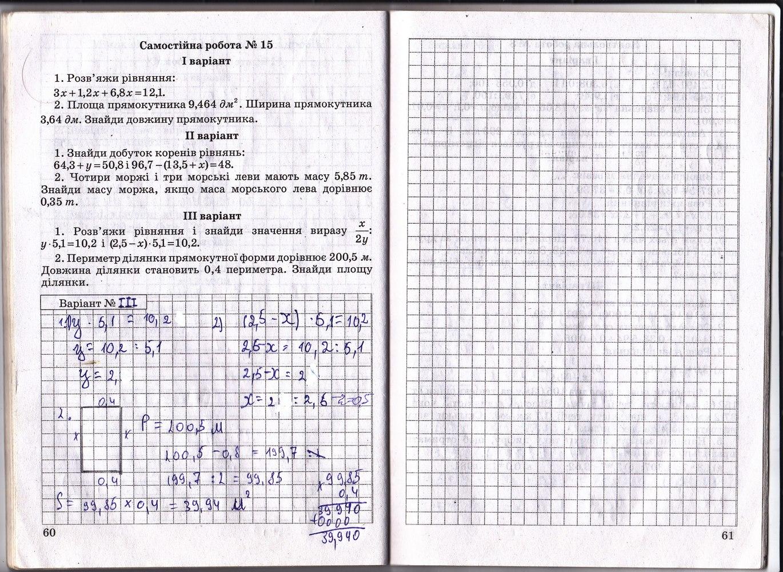 ГДЗ відповіді робочий зошит по математике 5 класс Роєва Т.Г.. Задание: стр. 60-61