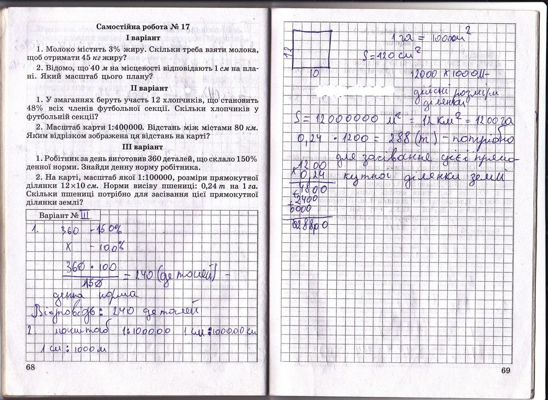 ГДЗ відповіді робочий зошит по математике 5 класс Роєва Т.Г.. Задание: стр. 68-69