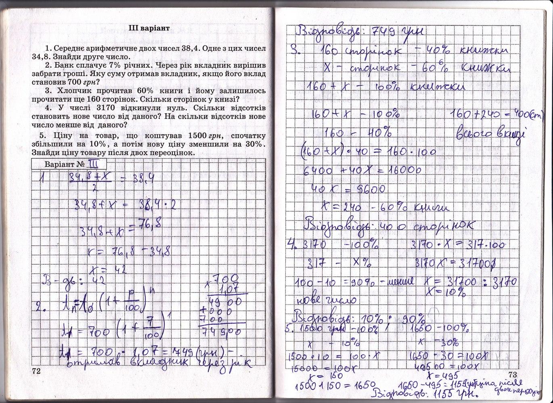 ГДЗ відповіді робочий зошит по математике 5 класс Роєва Т.Г.. Задание: стр. 72-73