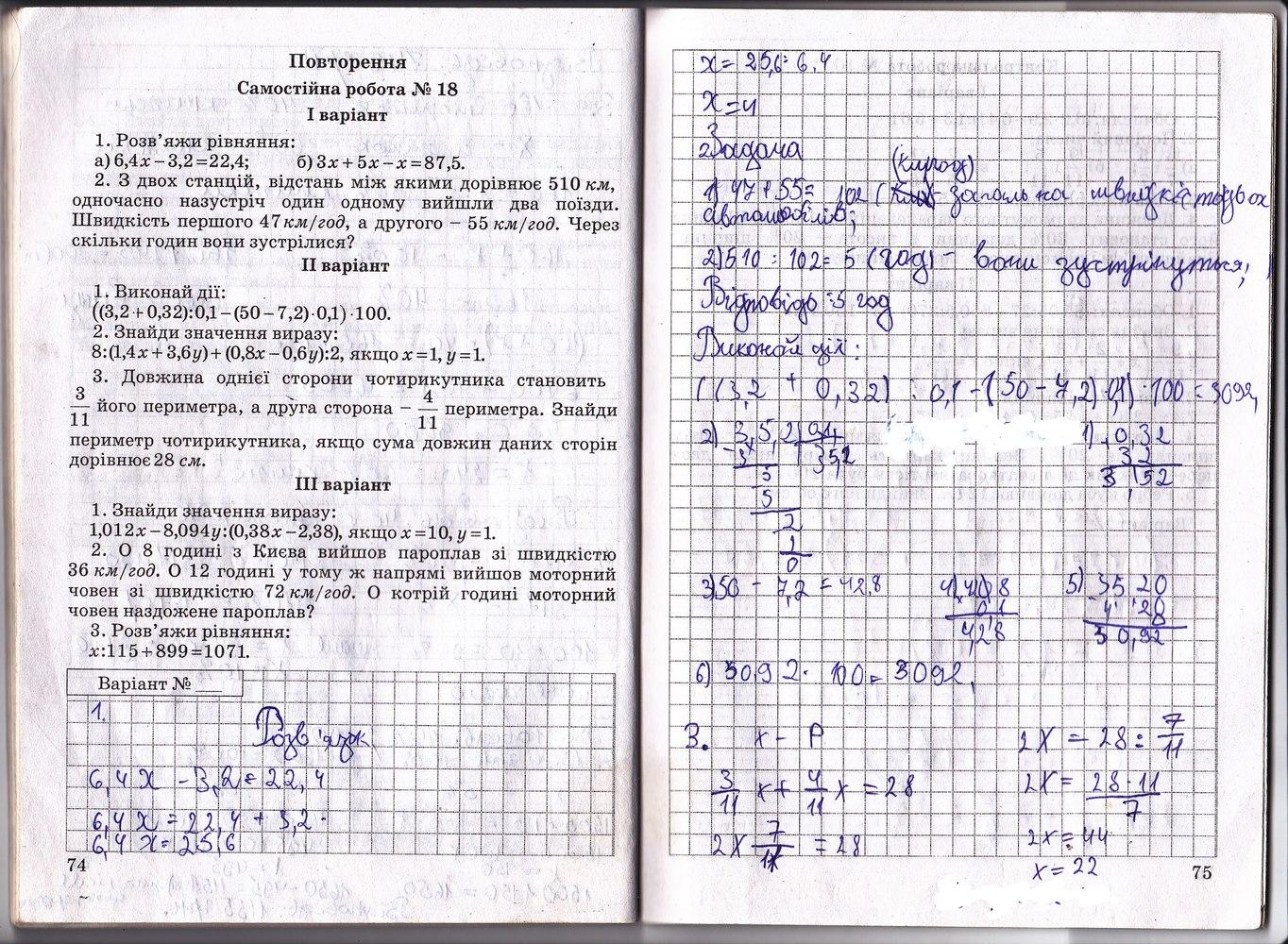 ГДЗ відповіді робочий зошит по математике 5 класс Роєва Т.Г.. Задание: стр. 74-75