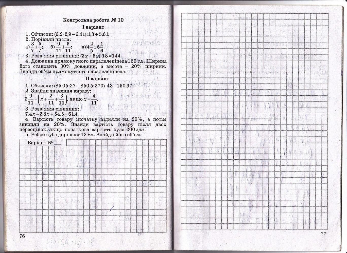ГДЗ відповіді робочий зошит по математике 5 класс Роєва Т.Г.. Задание: стр. 76-77